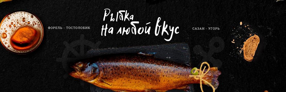 Рыба копчёная